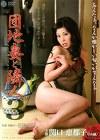 団地妻と隣人3 関口恵都子