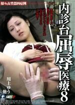 内診台屈辱医療8