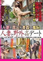 アップル写真館投稿ビデオ vol.31【人妻と野外姦デート編】