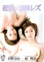 近親*姉妹レズ vol.1 -禁断のメヌエット-