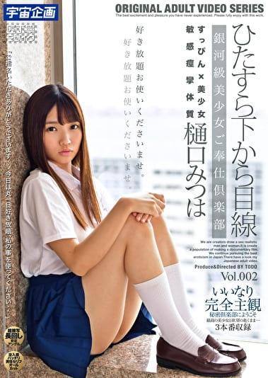 ひたすら下から目線 銀河級美少女ご奉仕倶楽部 樋口みつは Vol.002