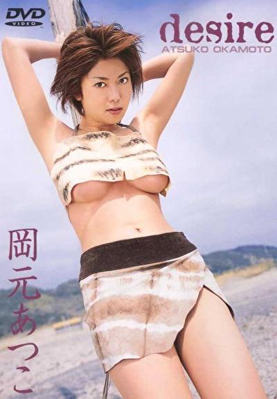 Photo of desire 岡本あつこ