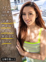 バンナ(20歳)