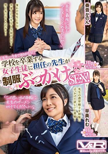 「先生・・・今までありがとう!」学校を卒業する女子生徒に担任の先生が制服ぶっかけSEX!