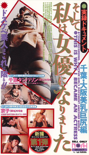 実録ドキュメント そして私は女優になりました 千葉・大阪美乳巨尻編