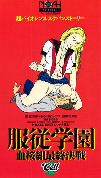 服従学園 血桜組最終決戦