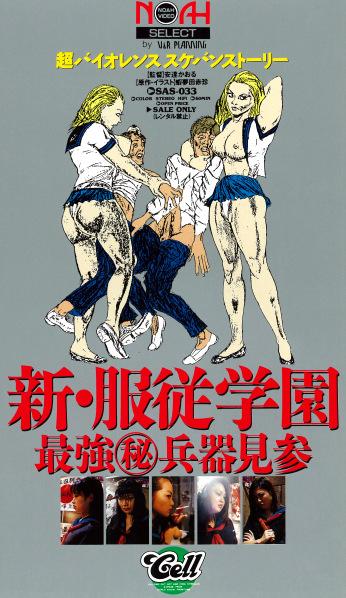 新・服従学園 最強マル秘兵器見参