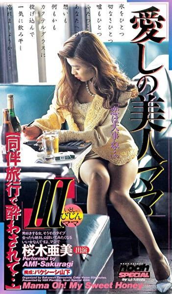 愛しの美人ママ Ⅲ 同伴旅行で酔わされて・・・ 桜木亜美