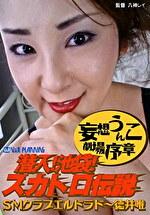 妄想うんこ劇場 序章 潜入!池袋!スカトロ伝説 SMクラブエルドラド~ 徳井唯