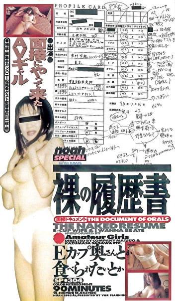 面接ドキュメント 裸の履歴書 ~Eカップ奥さんとか食べられたいとか~