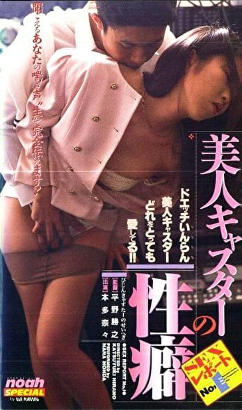 SEXレポートNo.1 美人キャスターの性癖