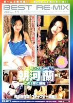 BEST RE-MIX Vol.11 朝河蘭