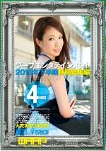 ワープエンタテインメント 2015年下半期特別総集編 4時間