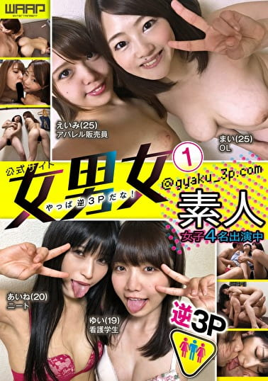 公式サイト 女男女@gyaku_3p.com 1 やっぱ逆3Pだな!