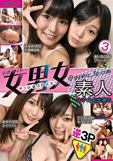 公式サイト 女男女@gyaku_3p.com 3 やっぱ逆3Pだな!