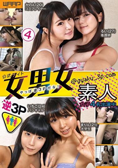 公式サイト 女男女@gyaku_3p.com 4 やっぱ逆3Pだな!