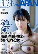 BDSM JAPAN 藍川美夏