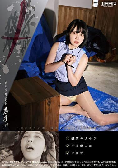 発禁 02 生命保険営業 恵子(26)