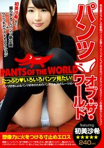 パンツ・オブ・ザ・ワールド featuring 初美沙希