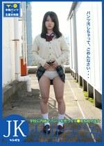学校に内緒でパンツを売ってマ●コを見せる女 JK 小川つぐみ