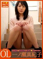 会社に内緒でパンツを売ってマ●コを見せる女 OL・一ノ瀬真紀子