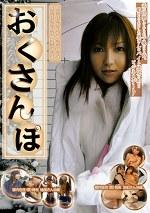 おくさんぽ 都内在住(仮)相馬友紀さん34歳 都内在住(仮)時枝柚美さん38歳