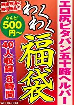 エロ尻ピタパン五十路ヘルパー 福袋 40人収録 8時間