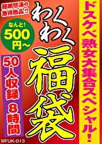ドスケベ熟女大集合スペシャル 福袋 50名 8時間