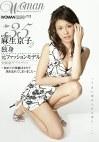 Age35 麻生京子2 独身 元ファッションモデル