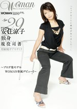Age29 安住涼子 独身 現役司書