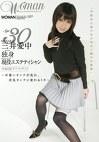 Age30 三井愛中 独身 現役エステティシャン