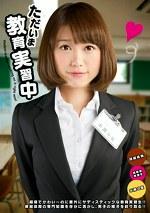 ただいま教育実習中 02 水瀬斗亜