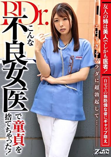 友人の姉は美人でしかも医者!自宅での無防備な姿にギャップ萌え エロすぎるカラダに超勃起して・・・こんな不良女医で童貞を捨てちゃった!