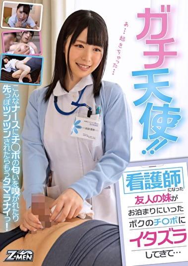 ガチ天使!!看護師になった友人の妹がお泊まりにいったボクのチ〇ポにイタズラしてきて・・・