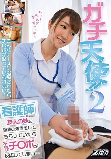 ガチ天使!! 2 看護師になった友人の妹に怪我の処置をしてもらっていたら不覚にもチ〇ポが反応してしまい・・・