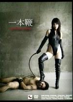 一本鞭 Bull Whip training